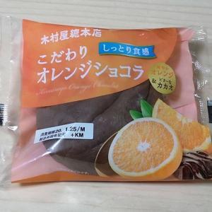 キムラヤ こだわりオレンジショコラ