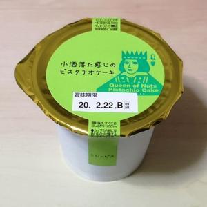 【セブン限定?】アンデイコ 小洒落た感じのピスタチオケーキ