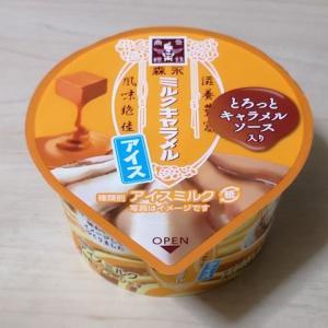 【ローソン限定】森永製菓 森永ミルクキャラメルアイス