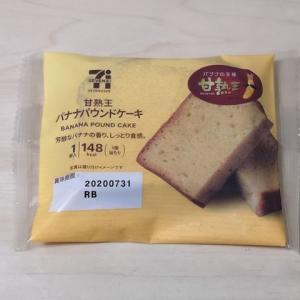 セブンカフェ 甘熟王バナナパウンドケーキ
