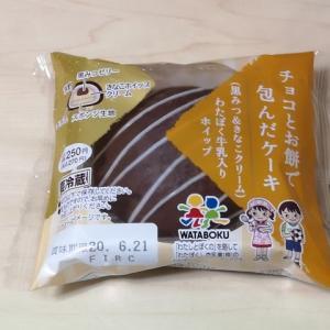 【関東限定】ローソン チョコとお餅で包んだケーキ 黒みつ&きなこクリーム わたぼく牛乳入りホイップ