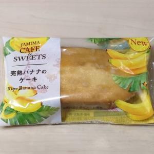ファミリーマート 完熟バナナのケーキ