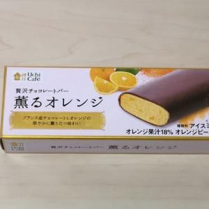 ローソン 贅沢チョコレートバー 薫るオレンジ