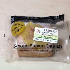 【千葉県限定】セブンイレブン 千葉県産紅あずまの焼き芋デニッシュ