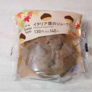 ファミリーマート イタリア栗のシュークリーム