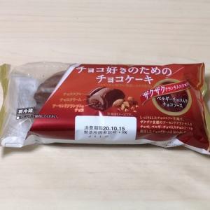 ヤマザキ チョコ好きのためのチョコケーキ