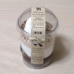 セブンイレブン ピエール・エルメ シグネチャー カップケーキ マロンショコラ