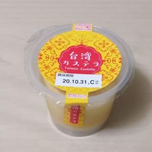 【セブンイレブン限定】アンデイコ 台湾カステラ