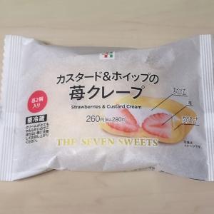 セブンイレブン『カスタード&ホイップの苺クレープ』ホイップと苺の相性バッチリ!