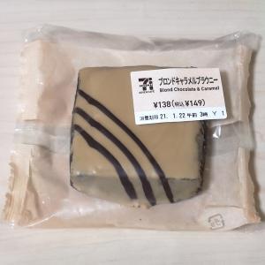 セブンイレブン『ブロンドキャラメルブラウニー』濃厚なキャラメル&ビターなチョコ生地!