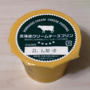 アンデイコ『北海道クリームチーズプリン』セブンイレブン限定?濃厚でクリーミー!