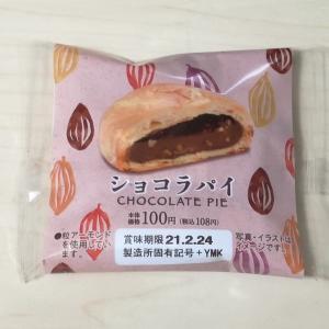 ヤマザキ『ショコラパイ』ローソンで見つけたサックサクのパイ♪