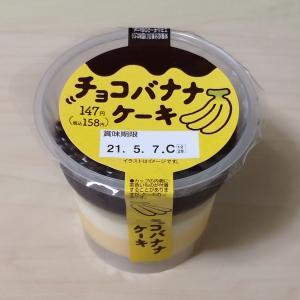 アンデイコ『チョコバナナケーキ』ファミマ限定かな?