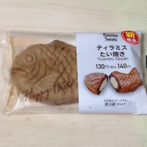 ファミリーマート『ティラミス たい焼き』ファミマのHPに載ってない新商品!?