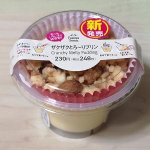 ファミリーマート『ザクザクとろ~りプリン』黄色いクリームは何???