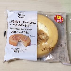 ファミリーマート『しっとり食感のチーズケーキバウム レーズン&アーモンド』HPに載ってない新商品!