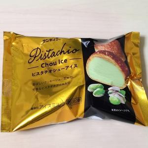 アンデイコ『ピスタチオシューアイス』ローソン限定の新商品!