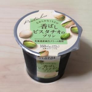 トーラク『香ばしピスタチオのプリン』ファミマ限定の新商品!