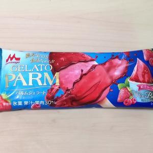 森永乳業『PARM ジェラート ミックスベリー』甘酸っぱい真っ赤なアイスバー♪
