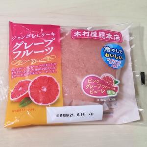 キムラヤ『ジャンボむしケーキ グレープフルーツ』想像以上にグレープフルーツ!
