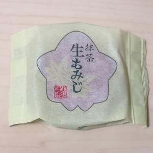 にしき堂『生もみじ 抹茶』普通のもみじ饅頭とは全然違うね。