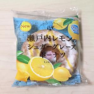 ファミリーマート『瀬戸内レモンのシュガーグレーズドーナツ』レモンよりもシュガーが主役?