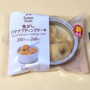 ファミリーマート『焦がしバナナプディングケーキ』ファミマのHPに載ってない新商品!?