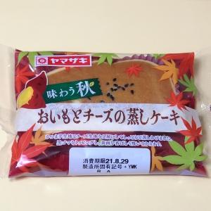 ヤマザキ『おいもとチーズの蒸しケーキ』北海道チーズ蒸しケーキにお芋がプラスした感じ。