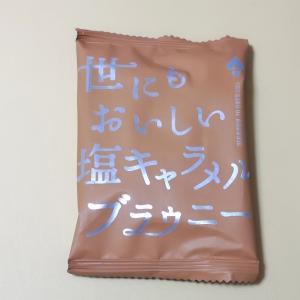 アンティーク『世にもおいしい塩キャラメルブラウニー』ヤオコー限定フレーバー!