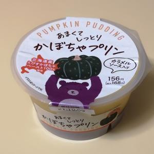 ファミリーマート『あまくてしっとりかぼちゃプリン』北海道産えびすかぼちゃの優しいプリン♪