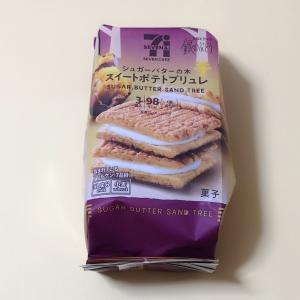 セブンイレブン『シュガーバターの木 スイートポテトブリュレ』やっぱり美味しいシュガーバターの木♪