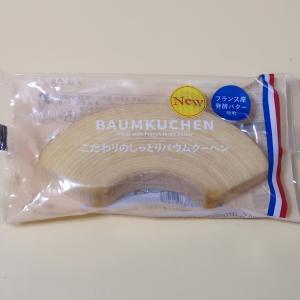 ファミリーマート『こだわりのしっとりバウムクーヘン』発酵バター香るシンプルバウムクーヘン!