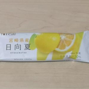 ローソン 日本のフルーツ 日向夏