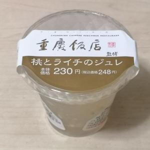 【関東限定】ローソン 重慶飯店監修 桃とライチのジュレ