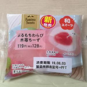 ファミリーマート ぷるもちわらび 木苺ちーず