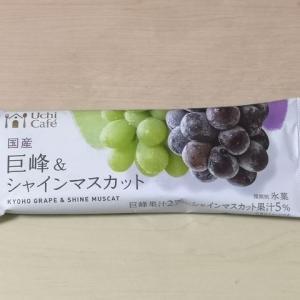 ローソン 日本のフルーツ 巨峰&シャインマスカット