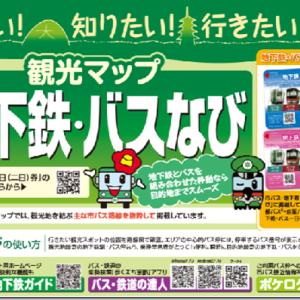 京都観光でバスを使うなら『観光マップ地下鉄・バスなび』を手に入れよう【2つの観光マップを徹底比較】入手先、見方、ポケロケなど