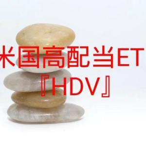 米国高配当ETFの「HDV」とは?メリット・デメリット