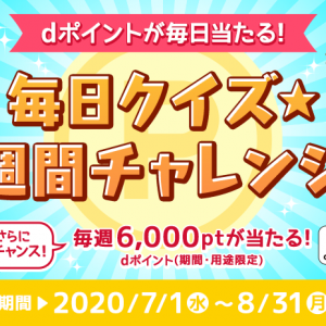 【答え】2020.8.9 dマガジン毎日クイズ☆週間チャレンジ