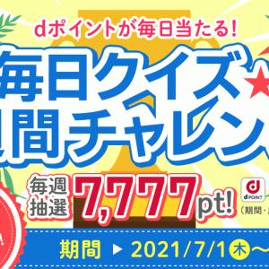【答え】2021.7.25 dマガジン毎日クイズ☆週間チャレンジ