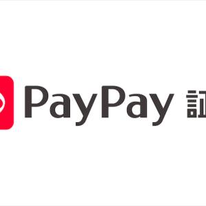 米国株が1000円から買える「PayPay証券」は投資初心者にオススメ!