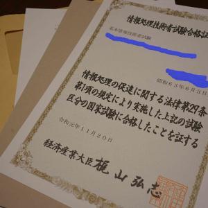 入社2年目で基本情報技術者試験に合格したおはなし