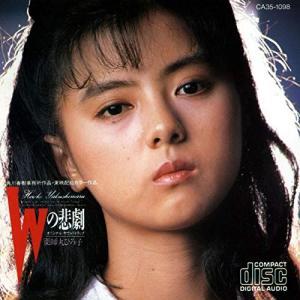 """頭をグルグルする曲・・・Woman """"Wの悲劇""""より/薬師丸ひろ子"""