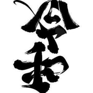 今年の漢字【令】で順当です・・・か?