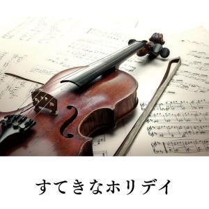 山下達郎の楽天カード サンデー・ソングブック2020.6.21