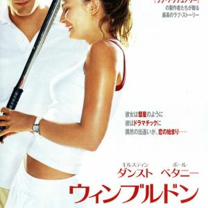 プロテニスの映画〜