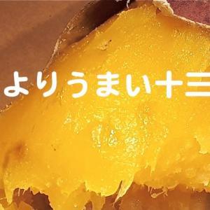 芋を壷で焼くって・・・