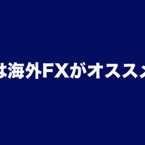 学生は海外FXがオススメ!!