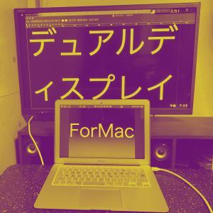 新しいディスプレイを買う必要はない??デュアルディスプレイ化の方法 for Mac