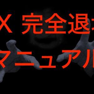 FX 完全退場マニュアル 7つの方法